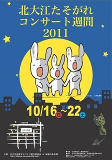 北大江たそがれコンサート2011.jpg